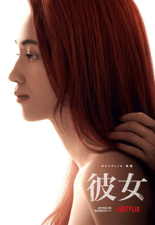 japanese psychological thriller ride or die coming to netflix in april 2021 poster